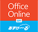 Office Online on あずけ~る